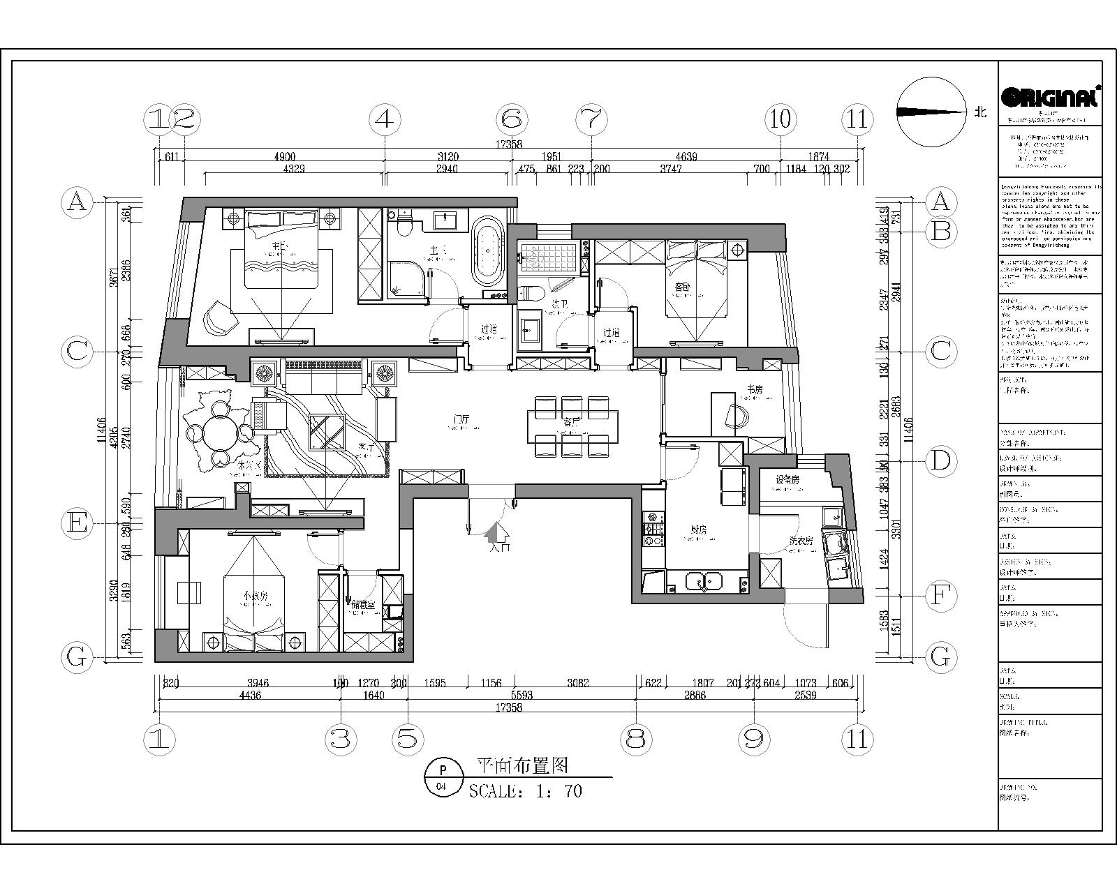 保利达江湾城 现代简约 150平米装修设计理念