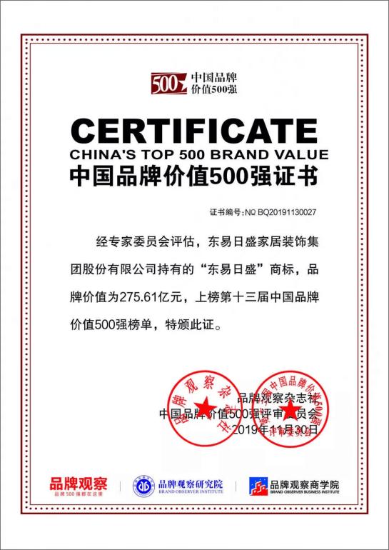 中国品牌价值500强证书