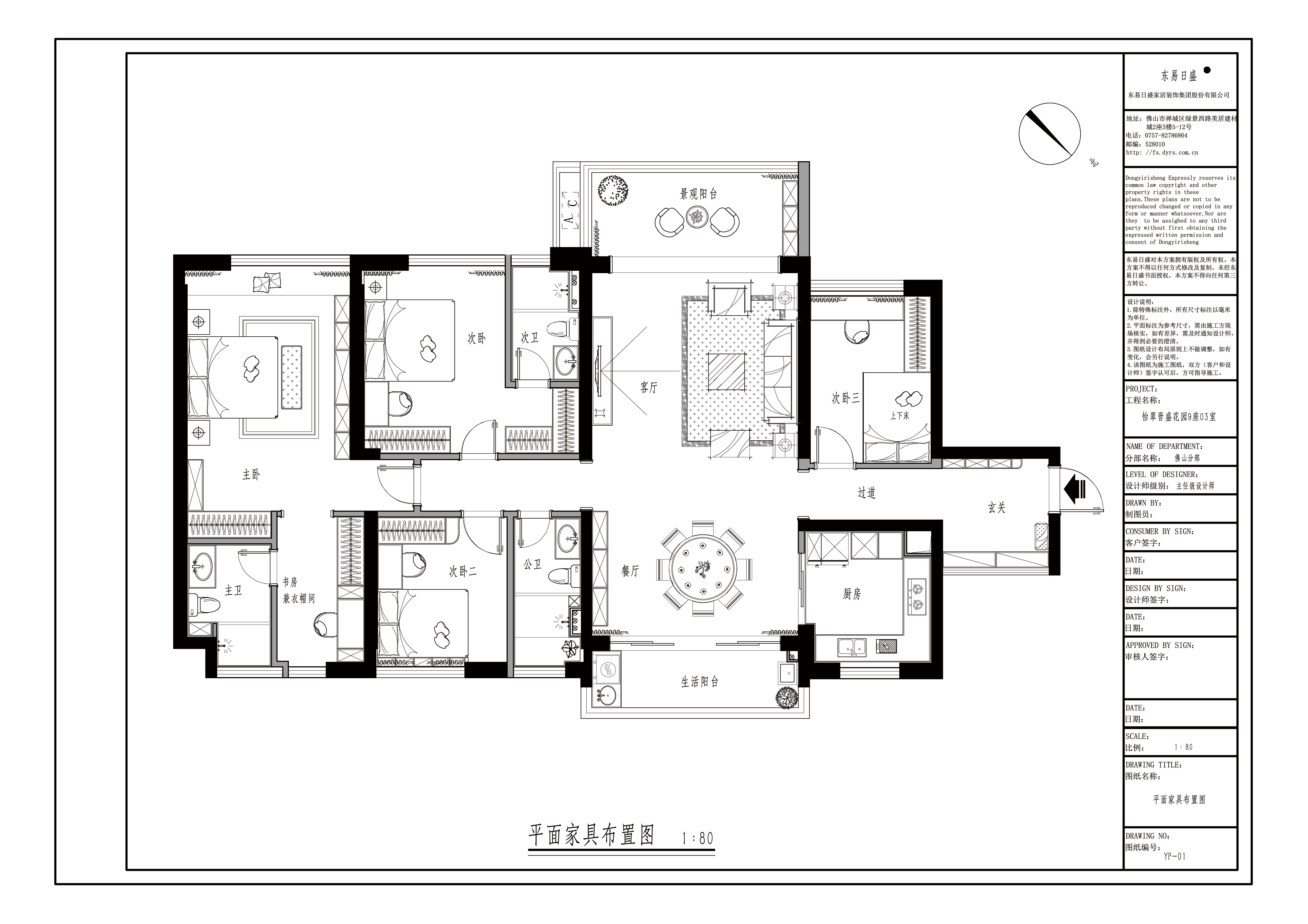 顺德怡翠晋盛花园179平米新中式装修案例装修设计理念