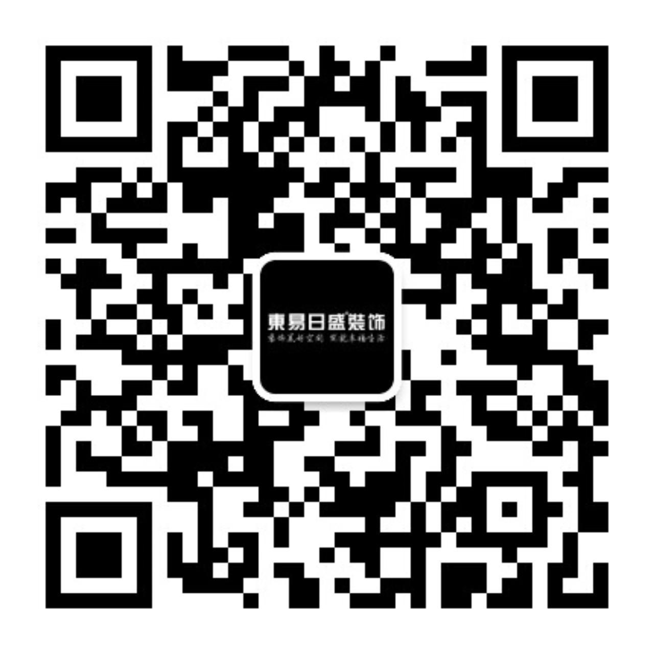 东易日盛官方微信