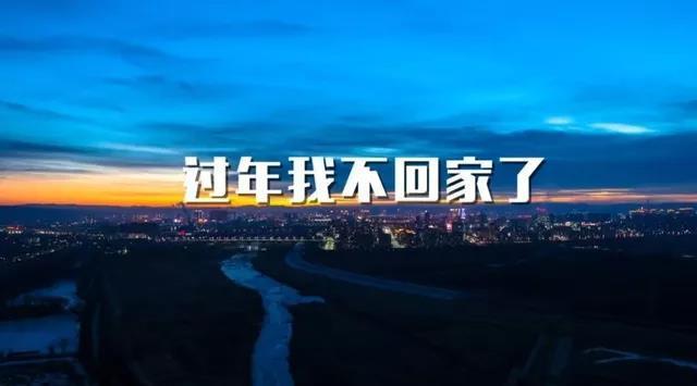东易日盛响应号召原地过年