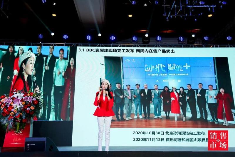 東易日盛2020品牌價值311.59億