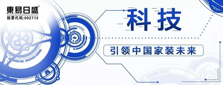 东易日盛诚信服务客户23年
