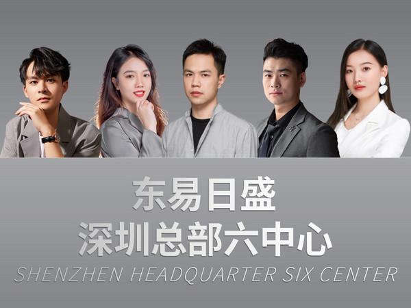 东易日盛深圳东易日盛总部六中心