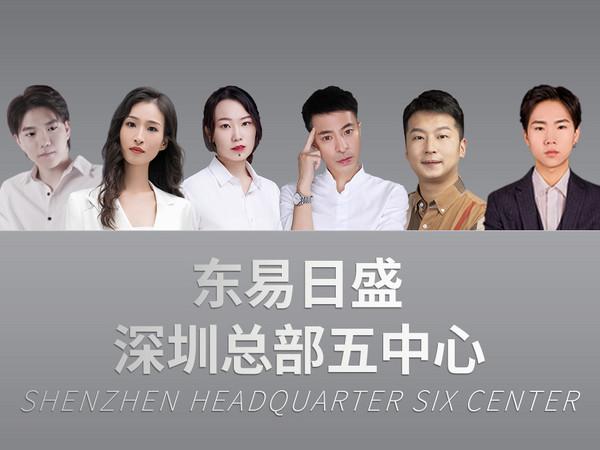 东易日盛深圳东易日盛总部五中心