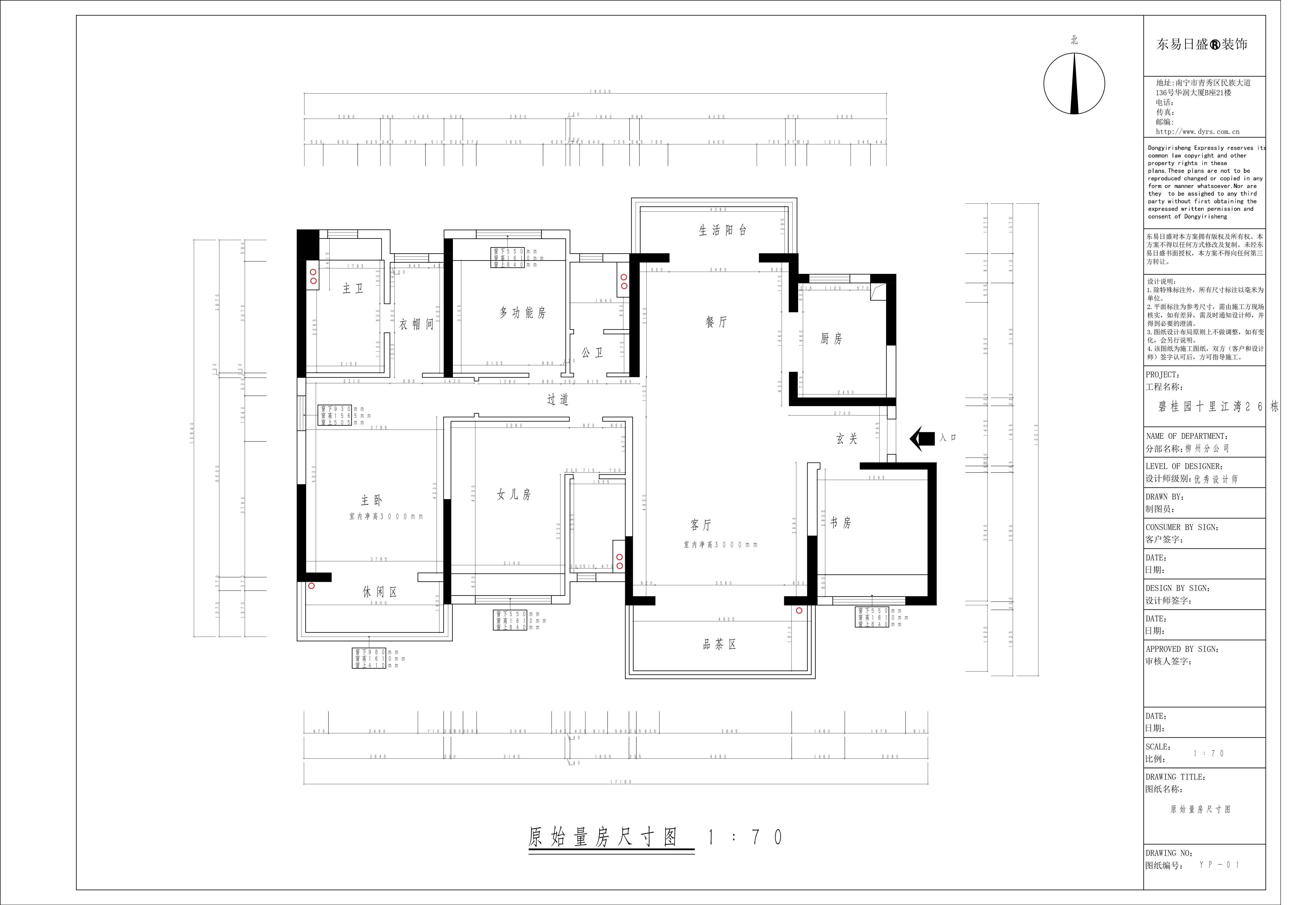碧桂园十里江湾192㎡新中式风格装修设计理念