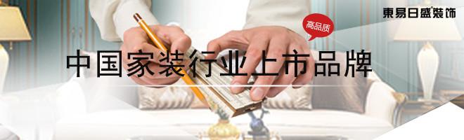 青岛东易日盛装饰公司