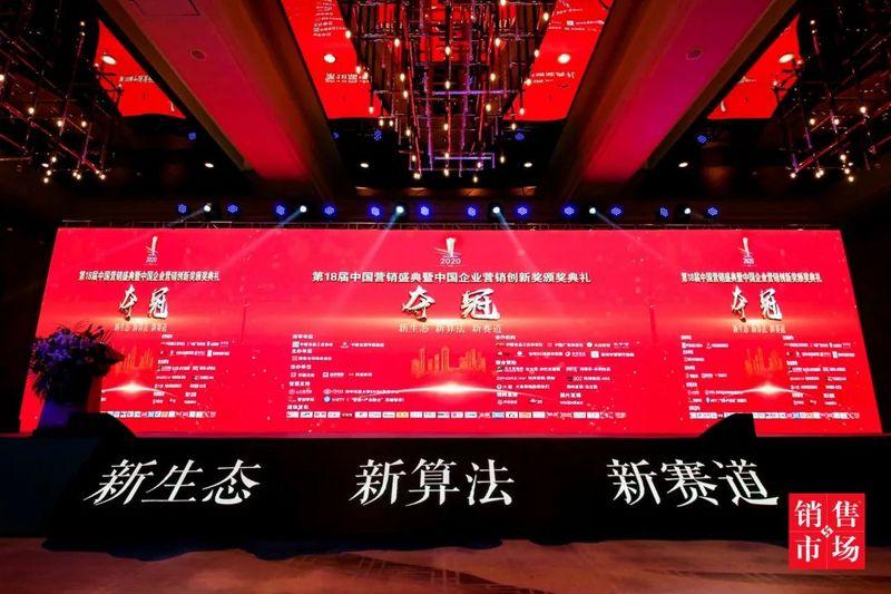 第18届中国营销盛典暨中国企业营销创新奖颁奖典礼盛大启幕