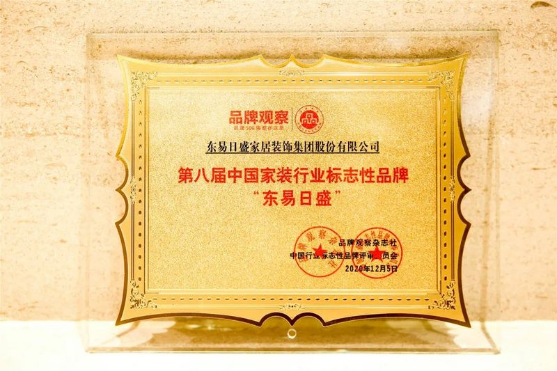 第八届中国家装行业标志性品牌东易日盛