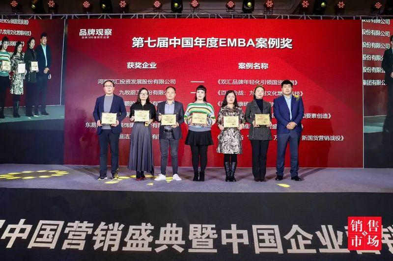 东易日盛集团品牌总监周超代表领奖