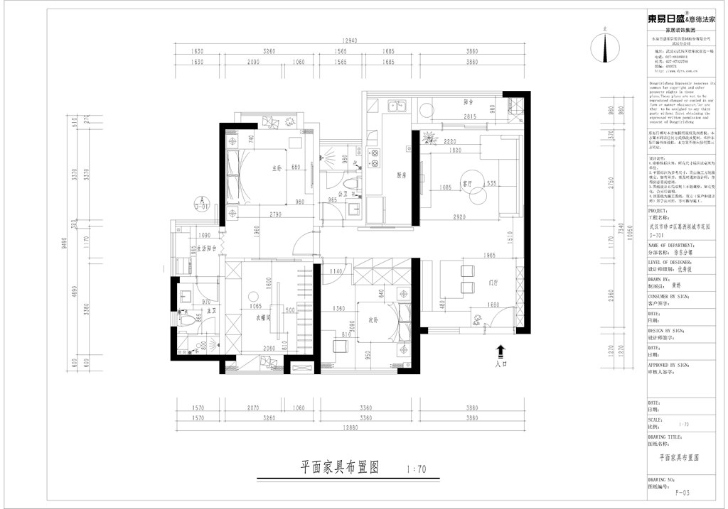 葛洲坝城市花园118平米现代风格装修效果图装修设计理念