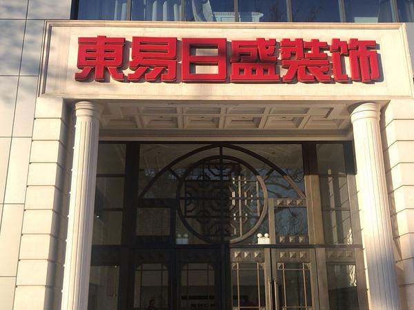 東易日盛總部A6旗艦設計一中心
