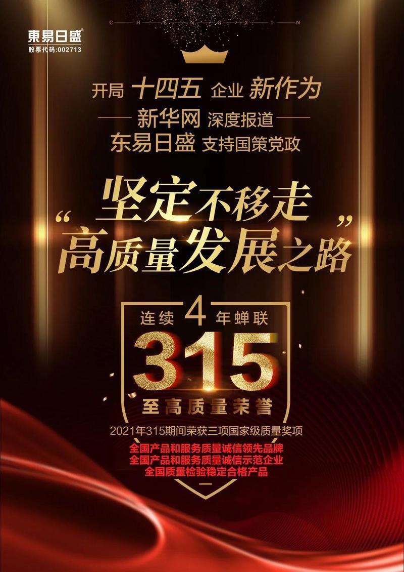 【聚焦315】东易日盛连续四年蝉联315国家级质量奖项,坚定不移走高质量发展之路!