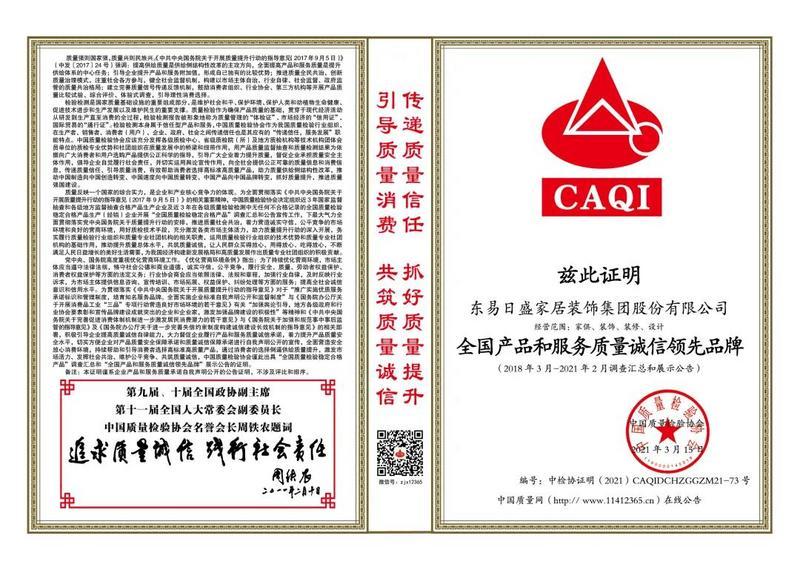 """""""全国产品和服务质量诚信领先品牌""""荣誉证书"""