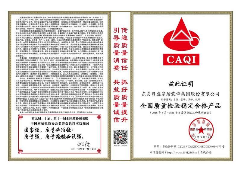 """""""全国质量检验稳定合格产品""""荣誉证书"""