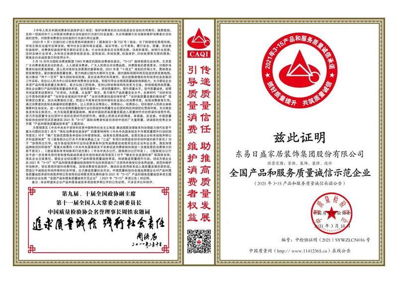 """""""全国产品和服务质量诚信示范企业""""荣誉证书"""