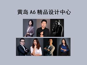黄岛A6精品设计中心