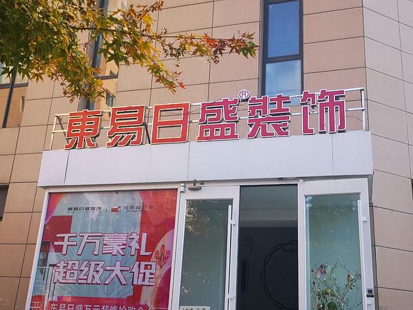 东易日盛总部设计三中心