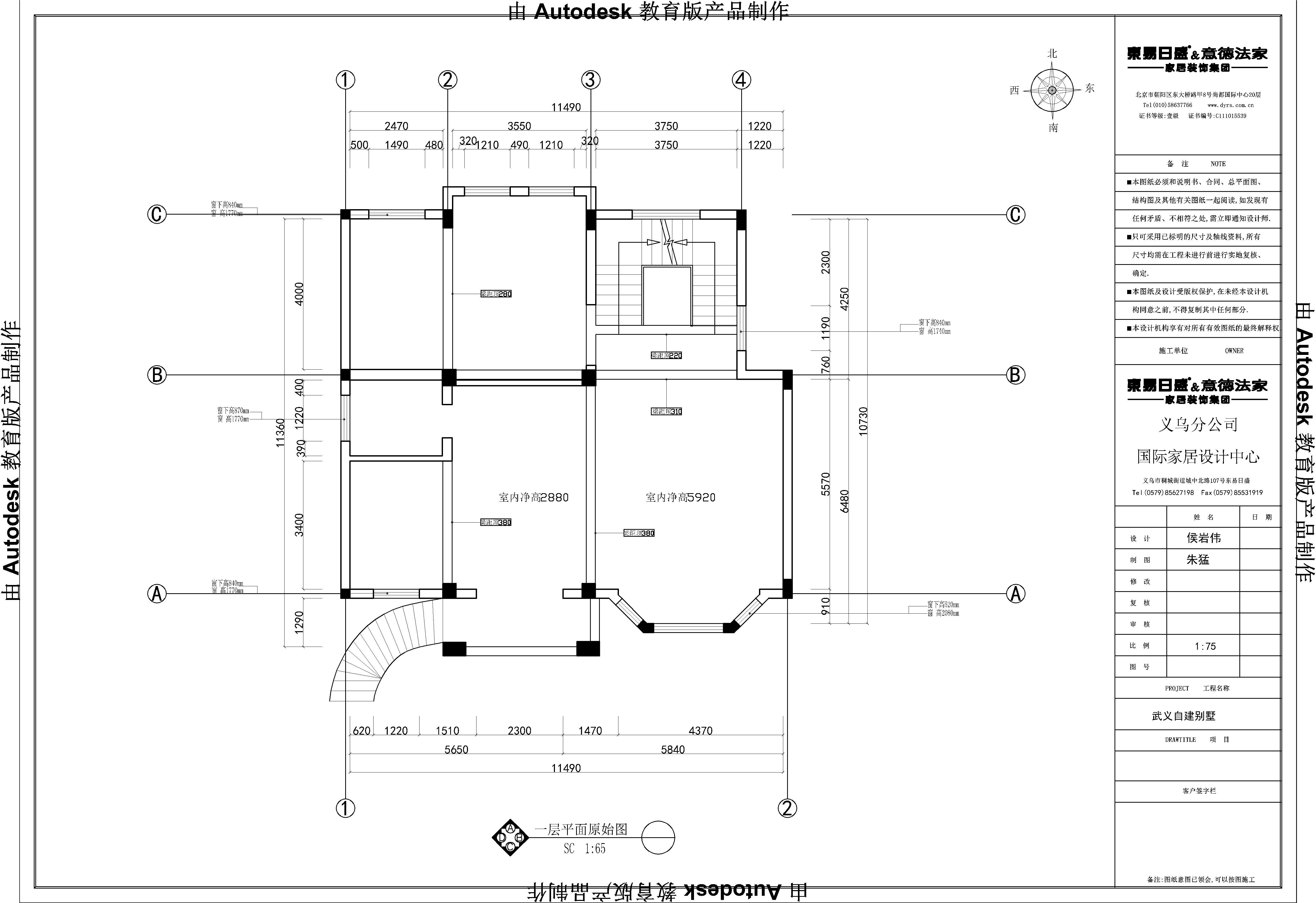 义乌自建房400m²装修设计理念