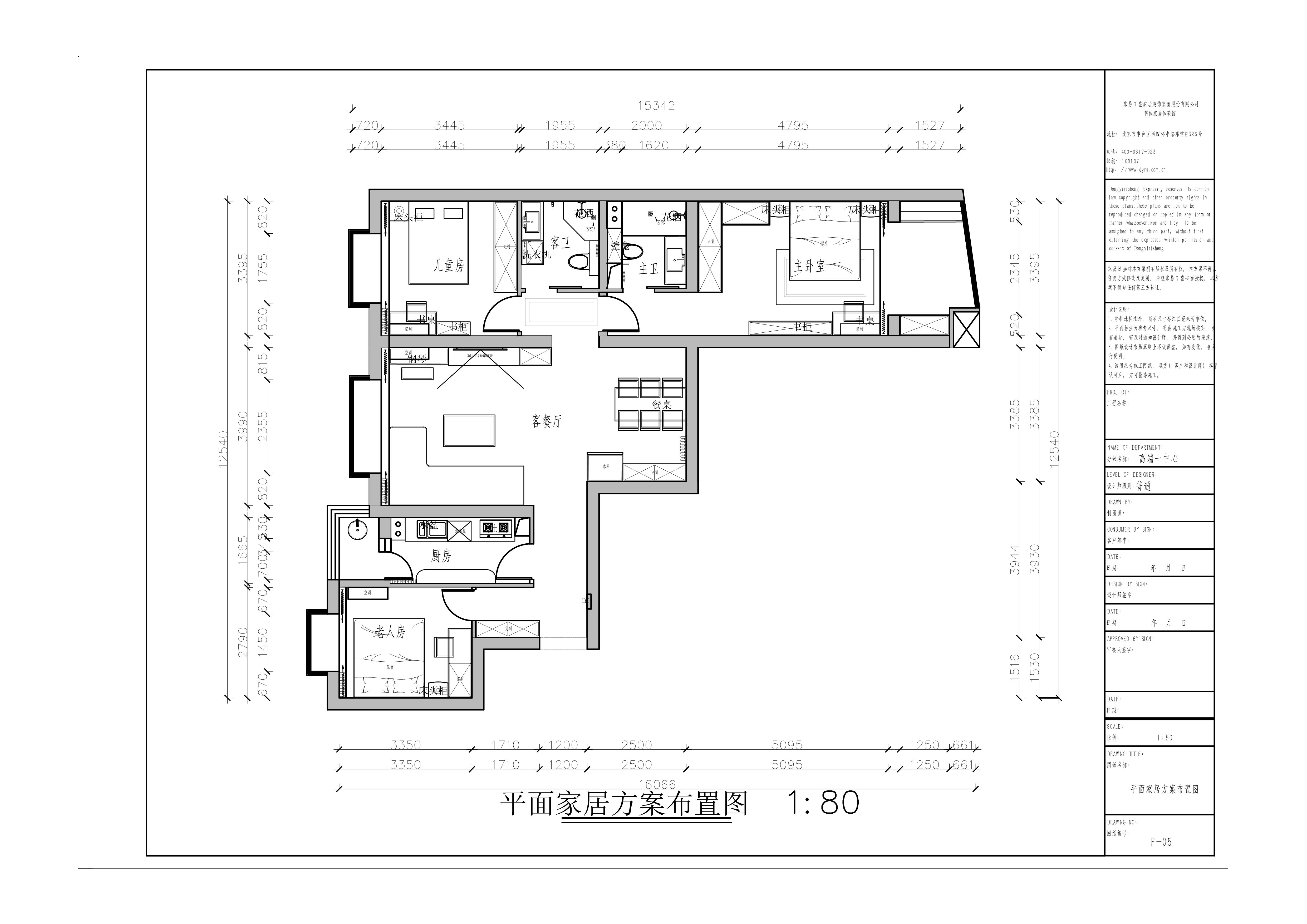 清枫华景园-110平米-现代简约风格装修案例装修设计理念