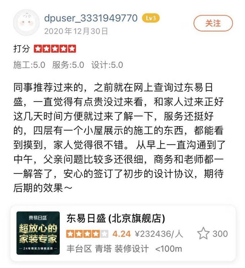 东易日盛设计师田亮泽客户评价