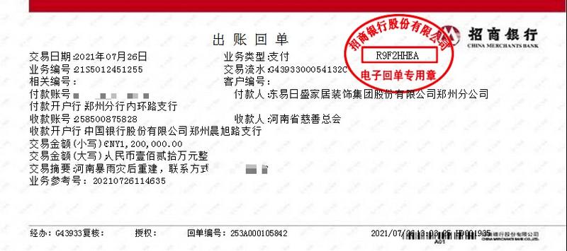 驰援河南灾区!东易日盛家居装饰集团&东易日盛郑州分公司捐款120万