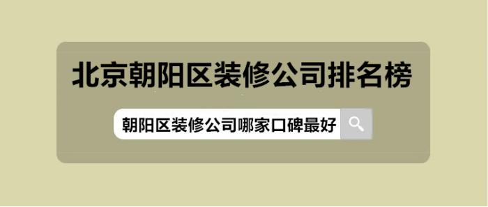 2020年最新北京朝阳装修公司排名