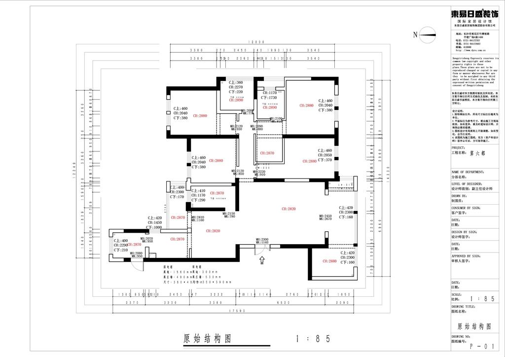 第六都180平米新中式风格四居室装修案例装修设计理念