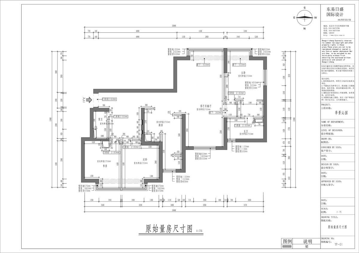 季景沁園-160平米-北歐風格裝修效果圖裝修設計理念